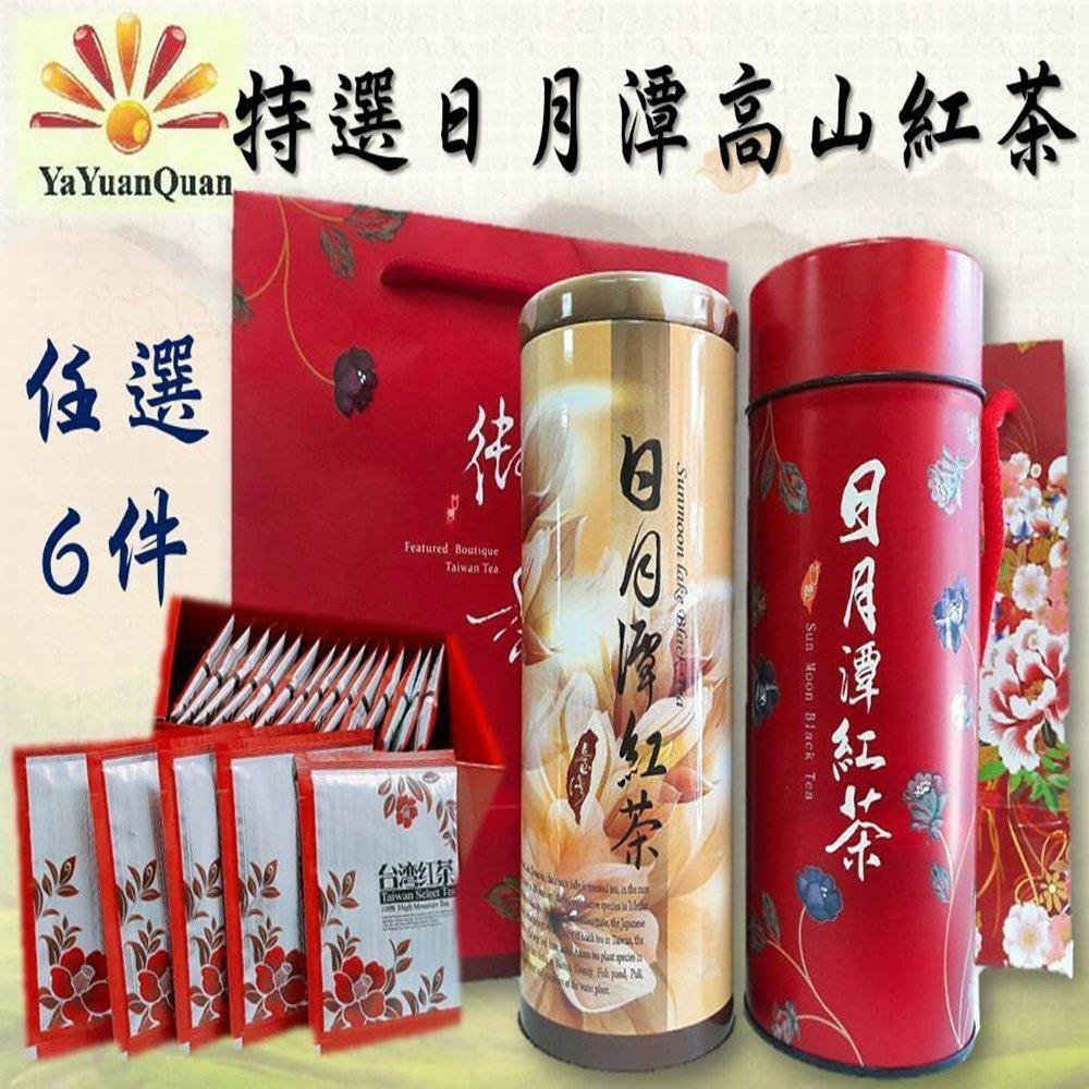 【亞源泉】特選日月潭高山紅茶 阿薩姆紅茶 紅玉18號 台灣紅茶茶包 禮盒(任選6件)