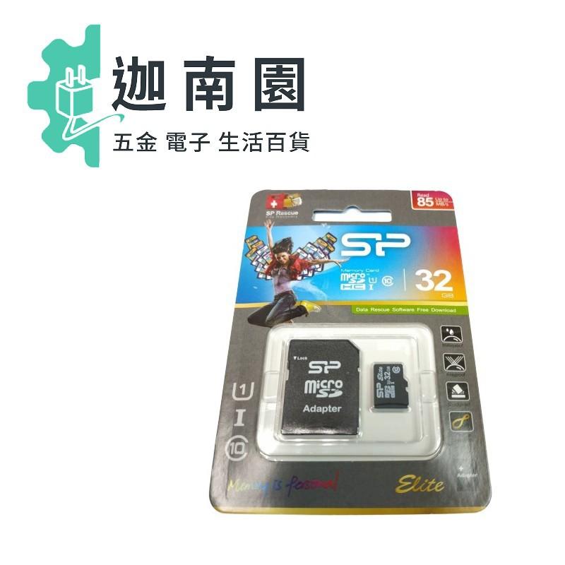 【終身保固】SP 廣穎 micro SD 32G 高速型 記憶卡 手機 行車記錄器 監視器 攝影機 最低價 最保障