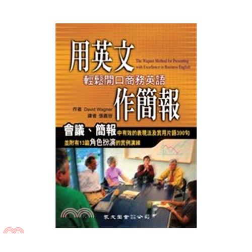 《眾文圖書》用英文作簡報:輕鬆開口商務英語[85折]