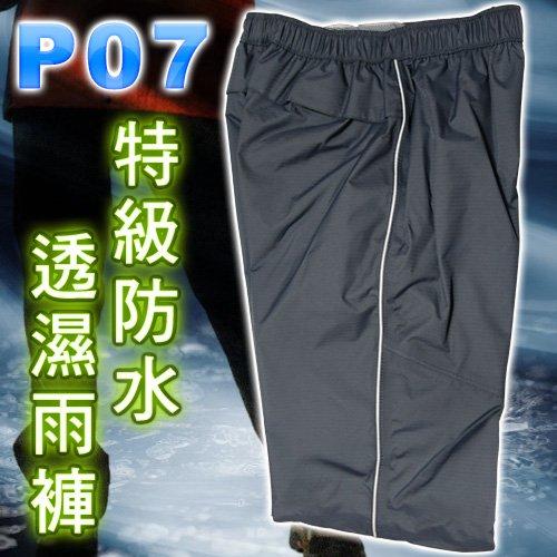 達新牌【P07】特級防水透濕雨褲(深藍色)