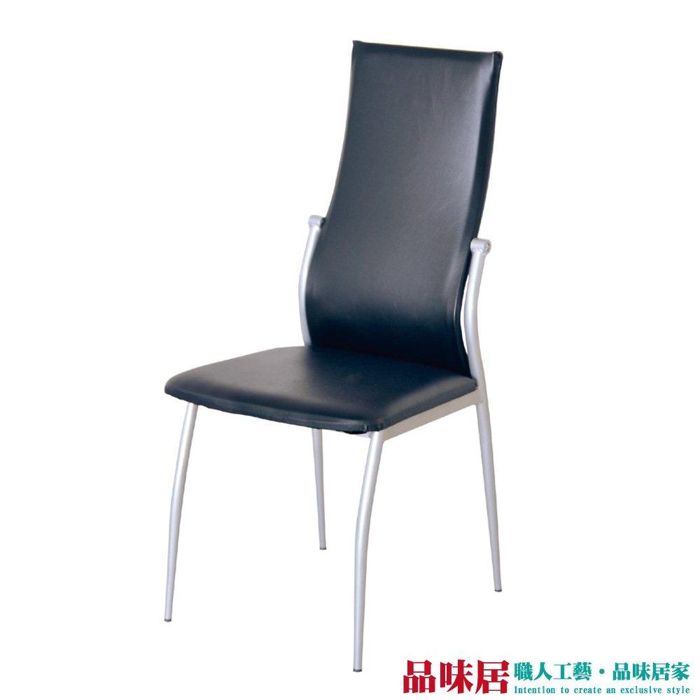 【品味居】比利 時尚皮革造型餐椅二入(二色可選)