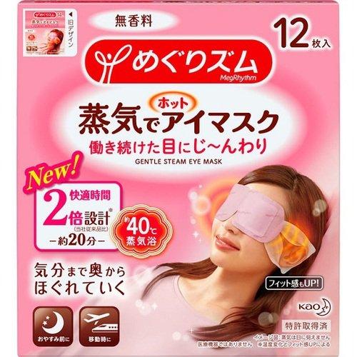 日本品牌【花王Kao】溫感蒸氣眼罩-眼罩無香