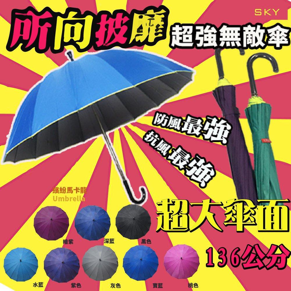 [雙成和]-SKY  136CM大傘面 絕對抗風無敵傘