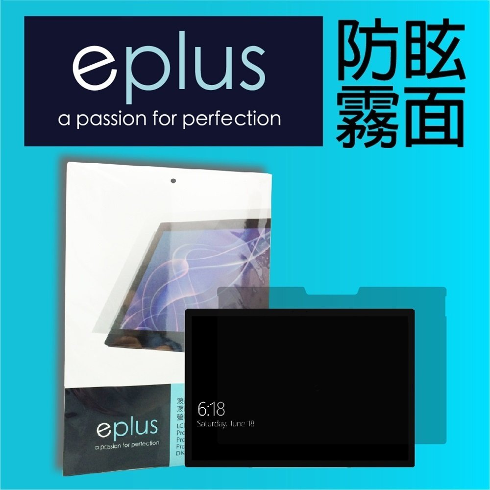 eplus 防眩霧面保護貼 New Surface Pro 12.3 吋