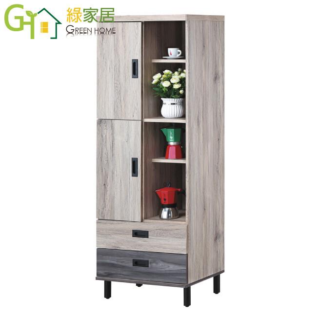 綠家居瑪森 時尚2尺二門二抽展示櫃/收納櫃
