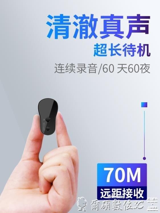 錄音筆 錄音筆小型專業高清降噪超長待機遠程控制大容量便攜式隨身錄音器LX 全館特惠9折