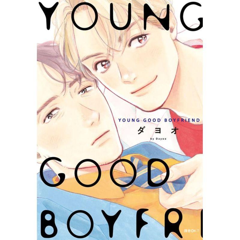 YOUNG GOOD BOYFRIEND(全)(城邦讀書花園)