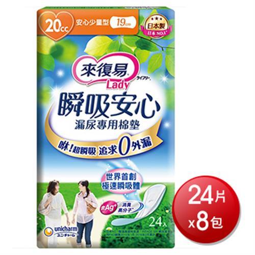 ★免運★來復易 Lady瞬吸安心漏尿專用棉墊(少量型/24片*8包) [大買家]