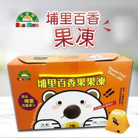 家購網嚴選 熊熊遇到愛-埔里百香果果凍 (1150g/盒)
