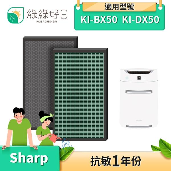 綠綠好日 HEPA 抗菌 濾芯 蜂巢式 活性碳 濾網 適 SHARP KI-BX50-W BX50-T KI-DX50-T DX50-T
