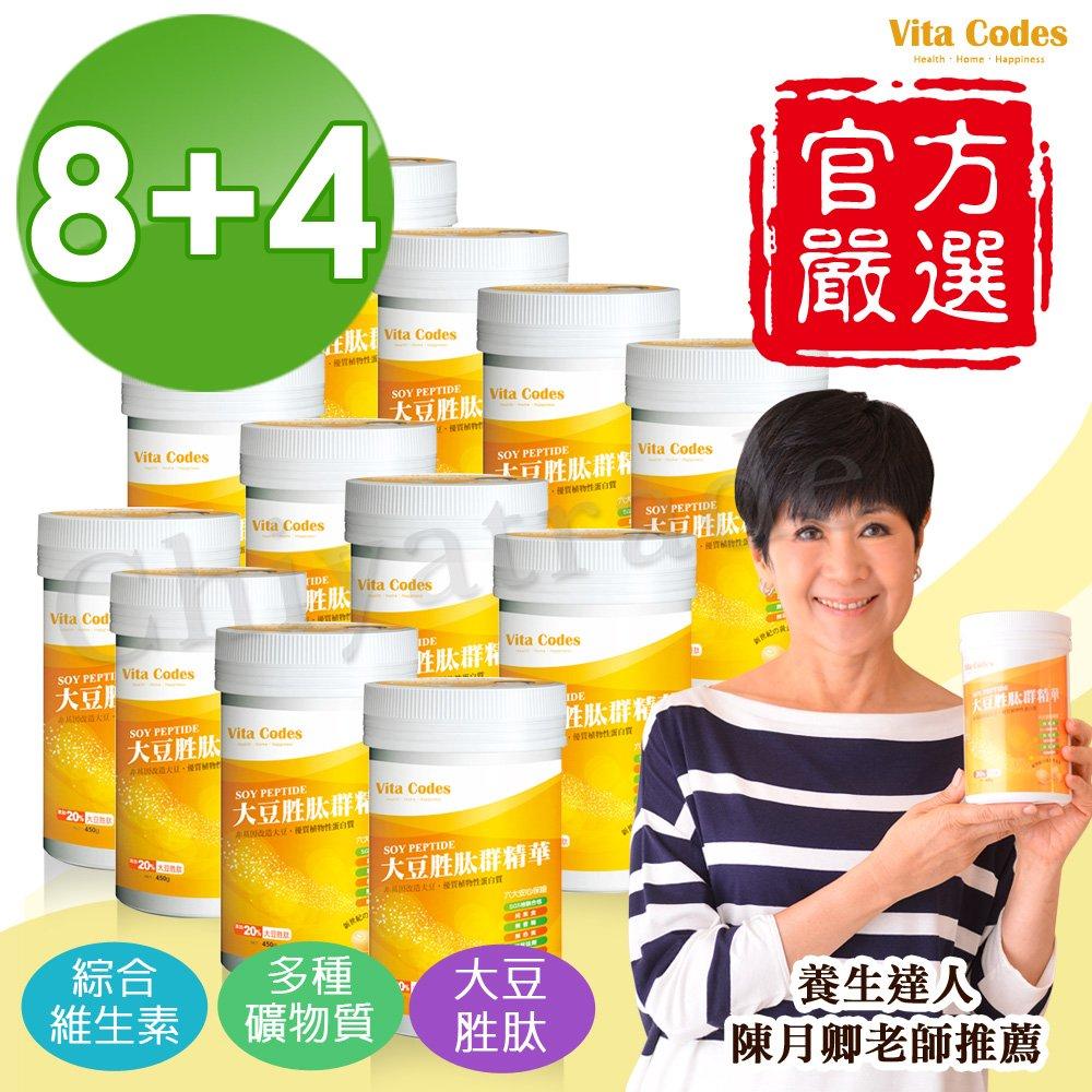 Vita Codes 大豆胜肽群精華罐裝(450g)買8送4超值組 陳月卿推薦附湯匙+線上食譜