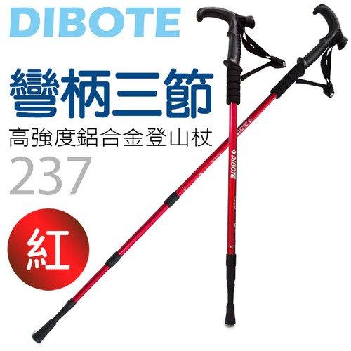 【DIBOTE迪伯特】高強度鋁合金 彎柄三節式登山杖 - 237 (紅)