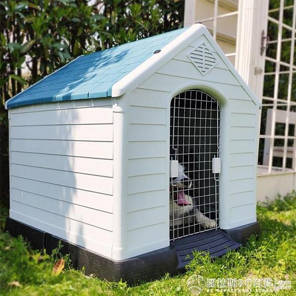 狗窩防雨狗狗戶外室外房子型大型犬塑料狗屋四季通用寵物用品狗籠QM 圖拉斯3C百貨