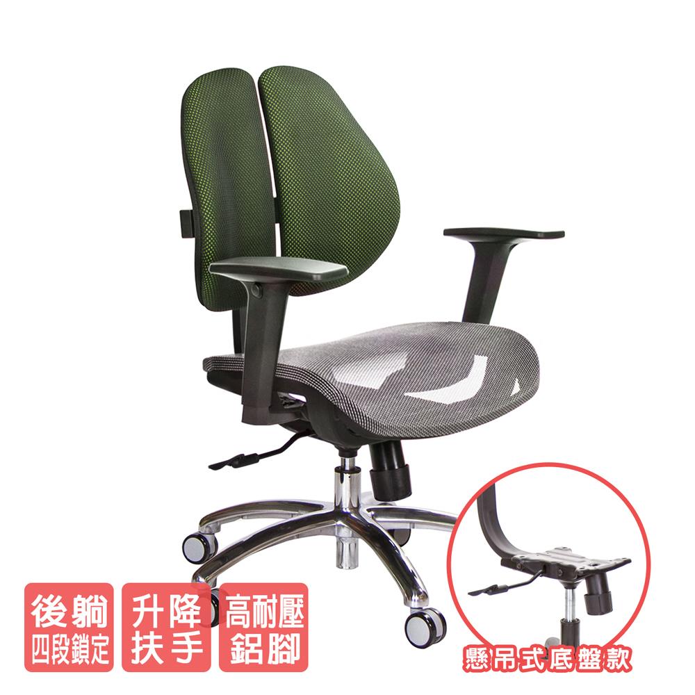 GXG 低雙背網座 電腦椅 (鋁腳/升降扶手)  TW-2803 LU2