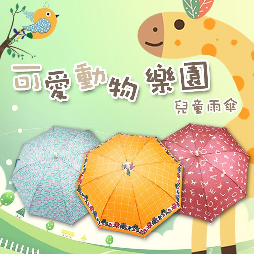 雨傘達人《可愛動物園》晴雨兩用兒童傘