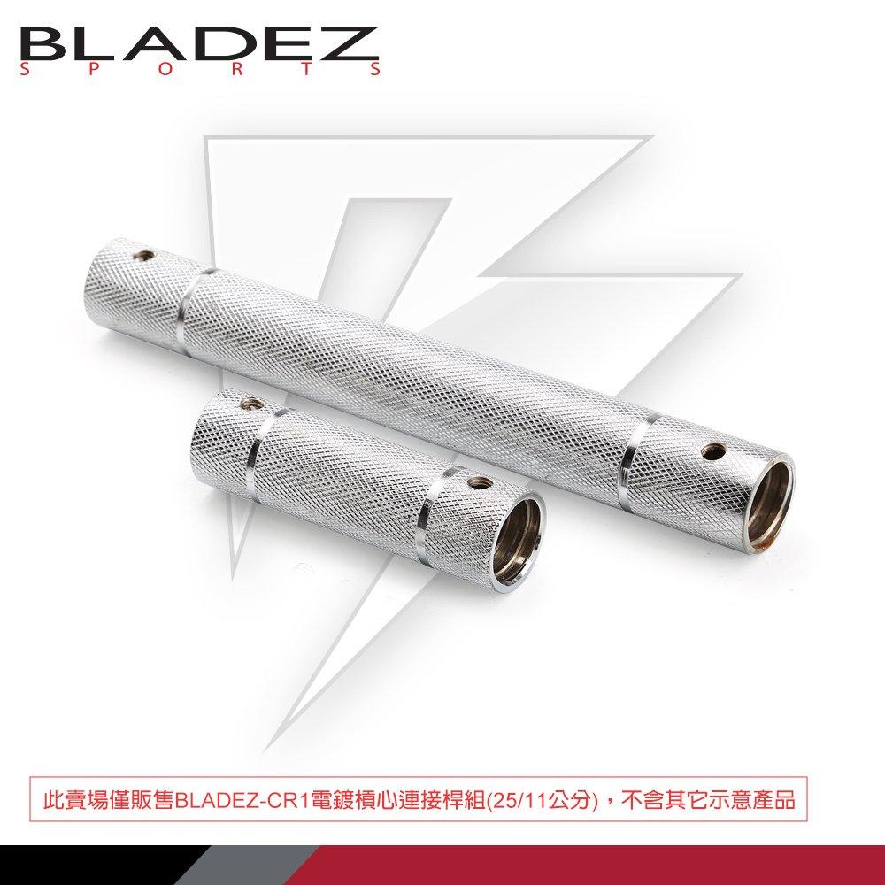 【BLADEZ】CR1電鍍槓心連接桿組(25/11公分)