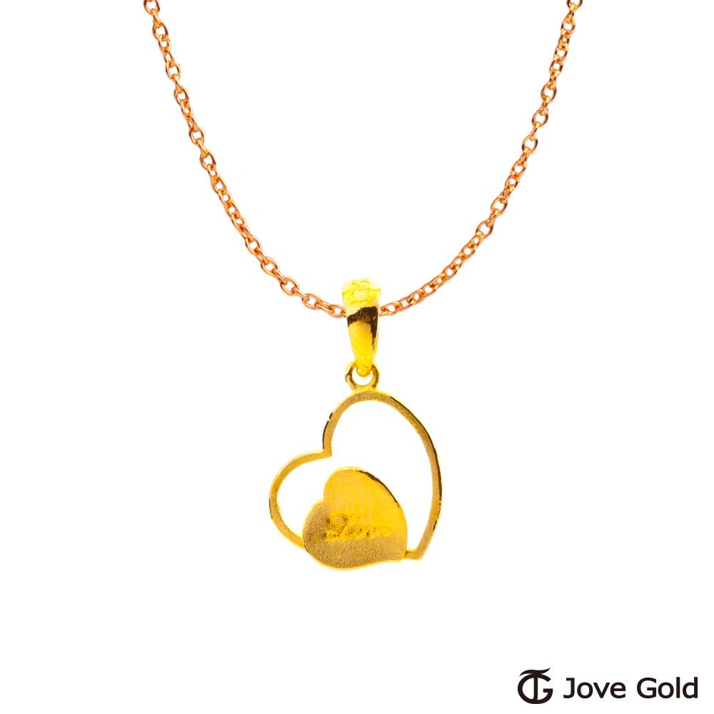 Jove Gold 漾金飾 勇敢去愛黃金墜子 送項鍊
