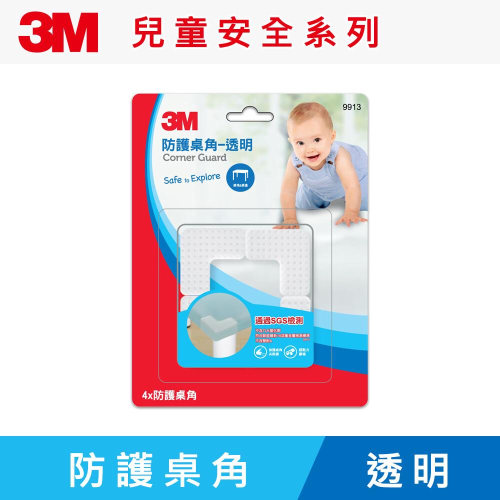 3m 兒童安全防撞護角 防護桌角 9913, 透明