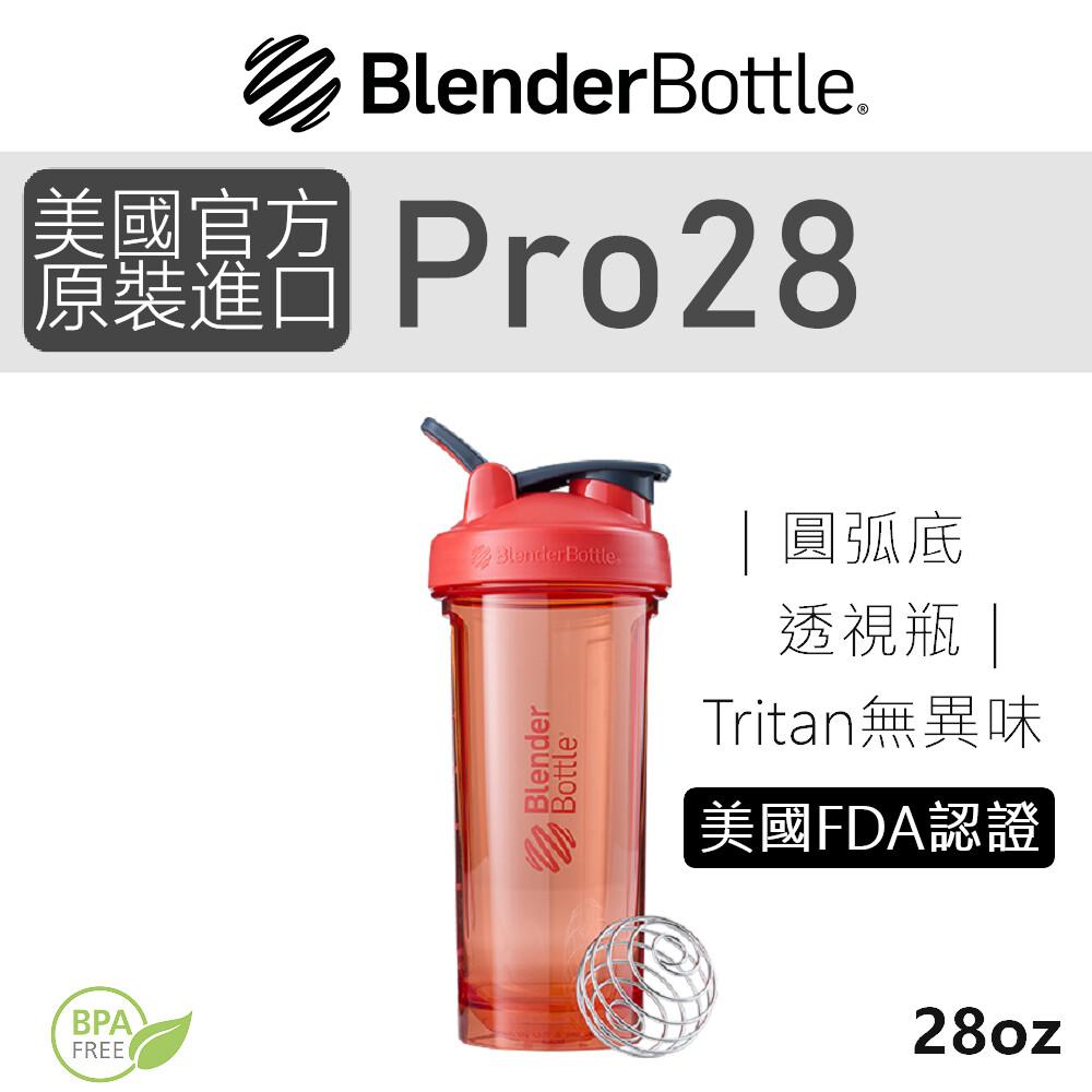 blender bottlepro28tritan圓弧底搖搖杯5色可選運動水壺-粉焰橘