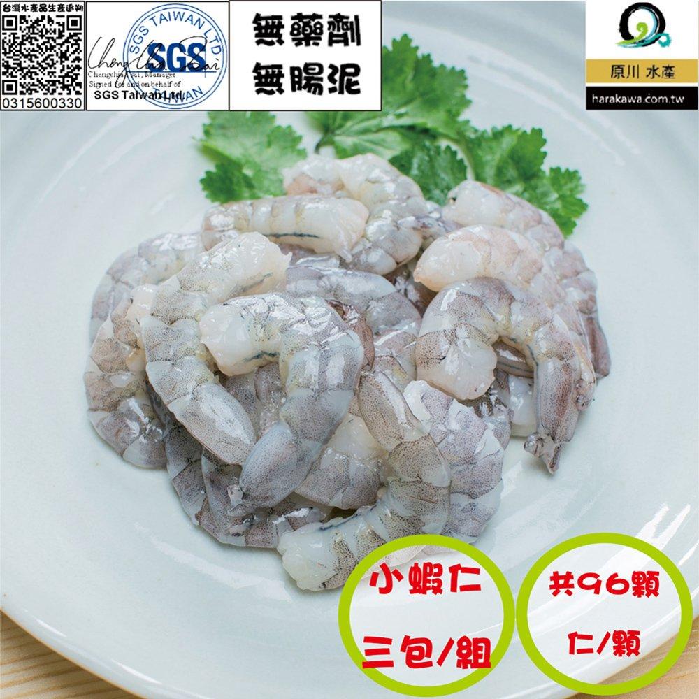 【原川水產】手撥蝦仁 生產追溯認證 90%無腸泥 小蝦仁 約96顆 3包組 每包約32顆/150公克