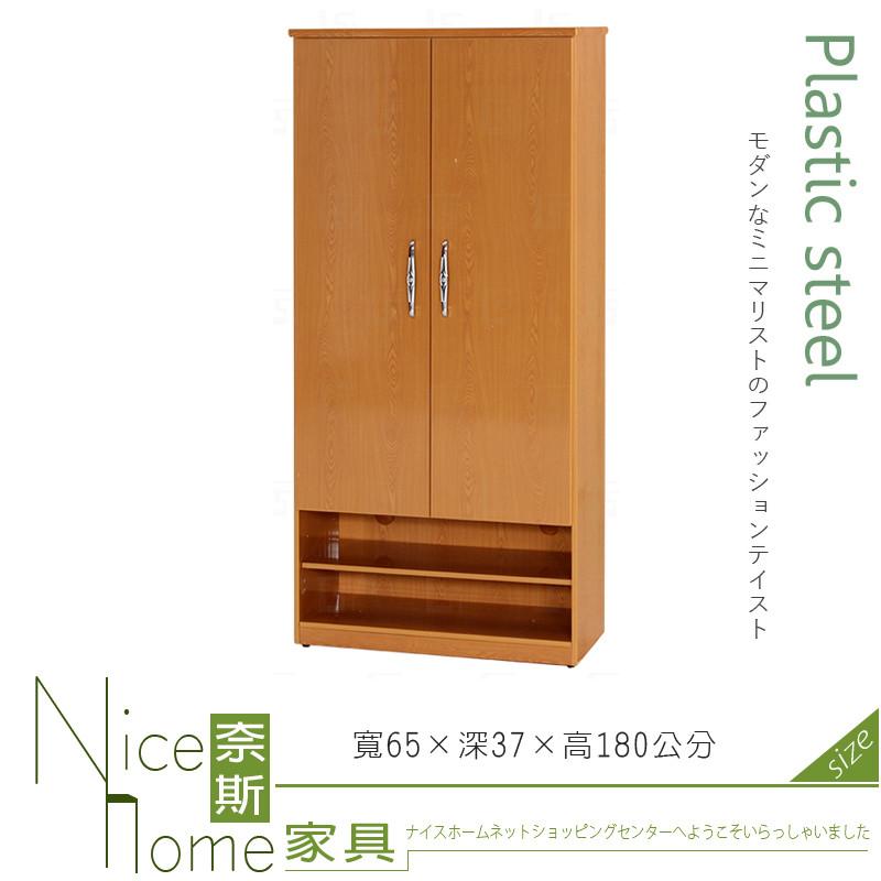 奈斯家具nice123-11-hx (塑鋼材質)2.1高6尺雙門下開放鞋櫃-木紋色