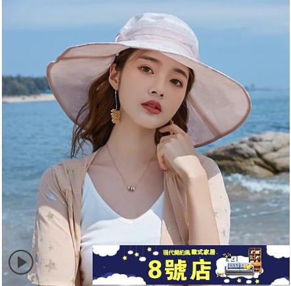 遮陽帽女夏防曬大沿帽遮臉時尚涼帽防紫外線海邊沙灘帽薄款太陽帽 8號店