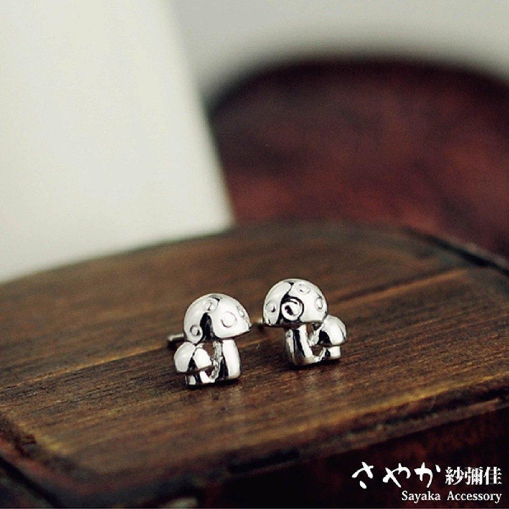 【Sayaka紗彌佳】可愛小蘑菇造型銀耳環