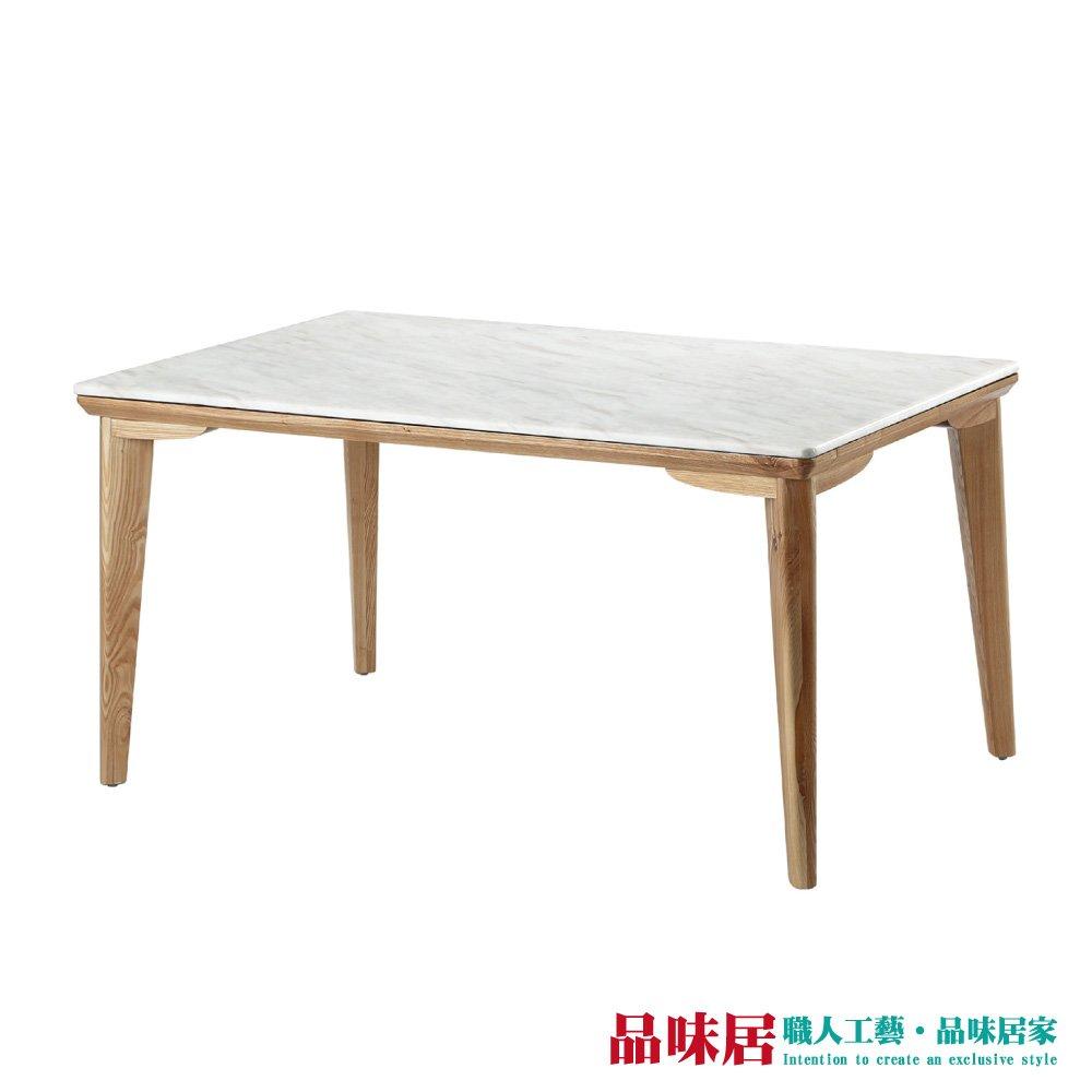 【品味居】馬爵利 時尚4.3尺雲紋石面餐桌(二色可選+不含餐椅)