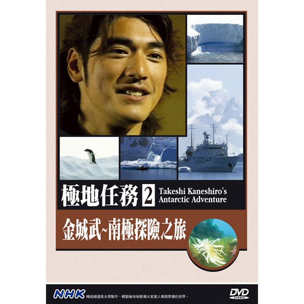 NHK 極地任務2 金城武南極探險之旅 DVD