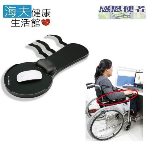 【日華 海夫】多功能可托手 輪椅扶手 滑鼠墊