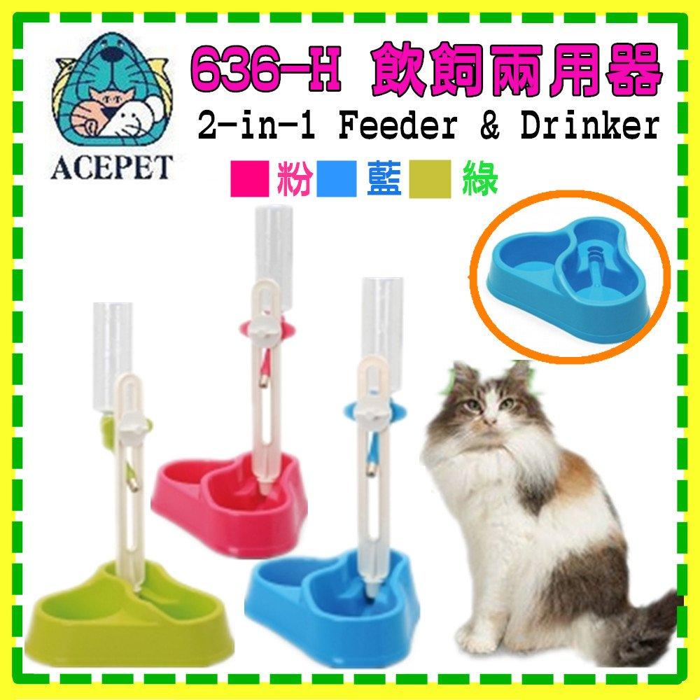 ACEPET 可調式直立兩用餵食飲水器(三角造型 636-H) 飼料碗 飲水器 飲飼兩用器