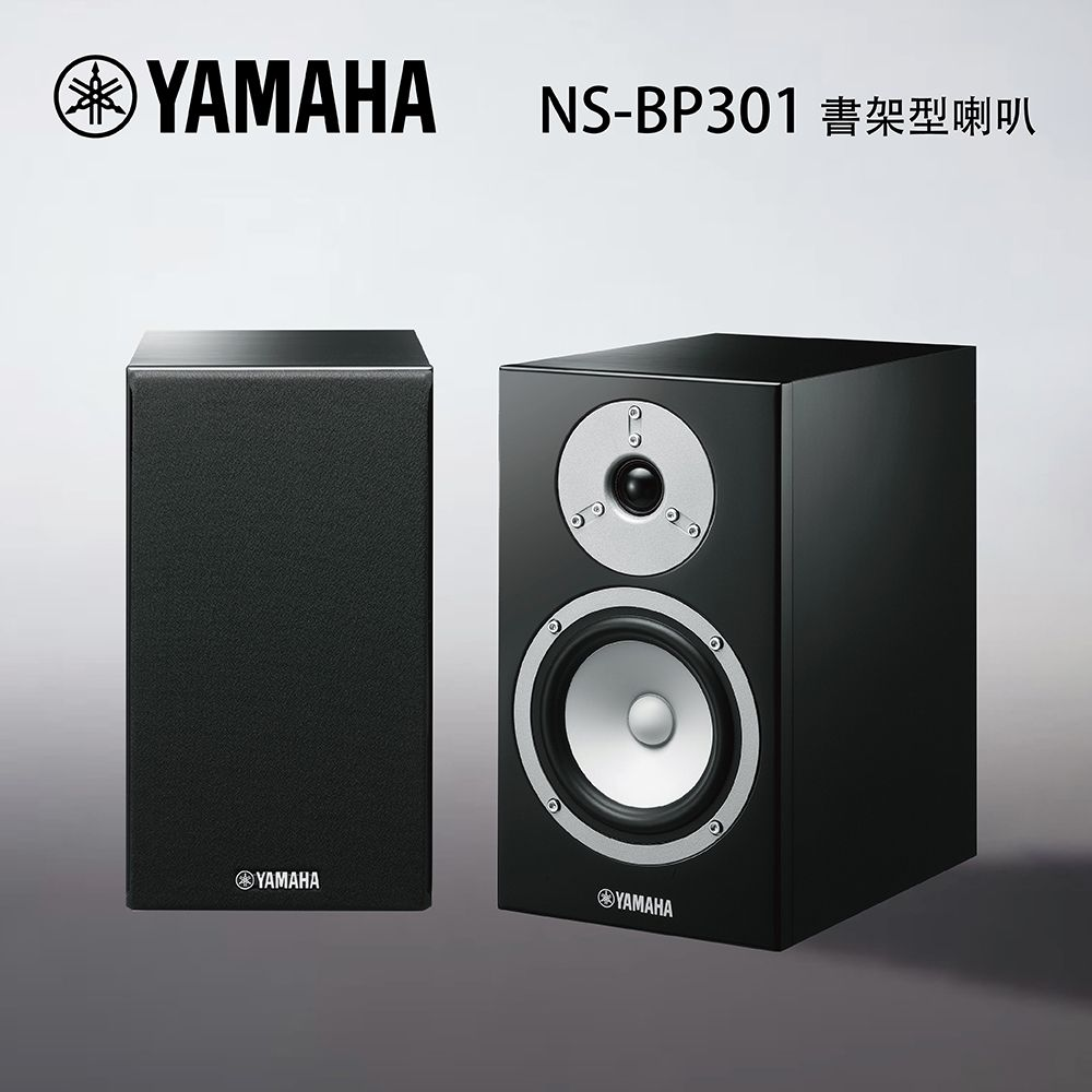 【結帳再折扣】YAMAHA 山葉 書架型喇叭 NS-BP301 (一對) 黑色鋼烤 公司貨