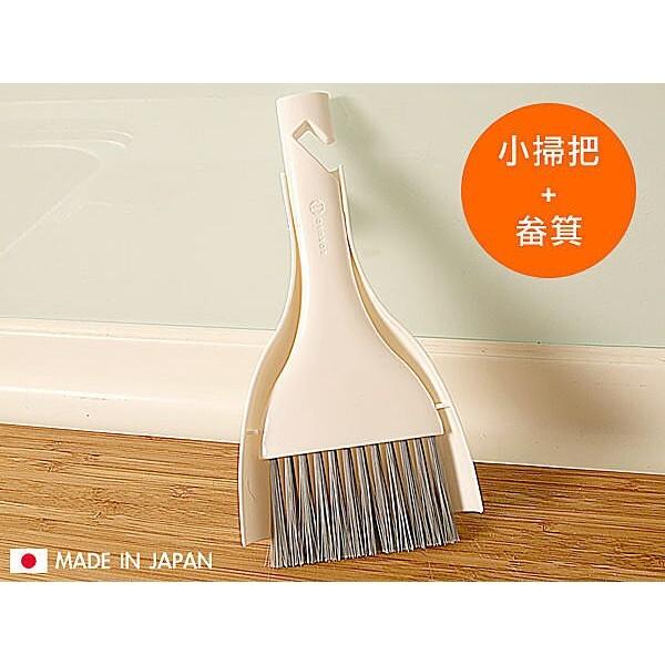 居家寶盒sv3133日本製 小掃把 笨斗 畚箕 清潔打掃 桌面清潔 細縫 鍵盤清潔 灰塵