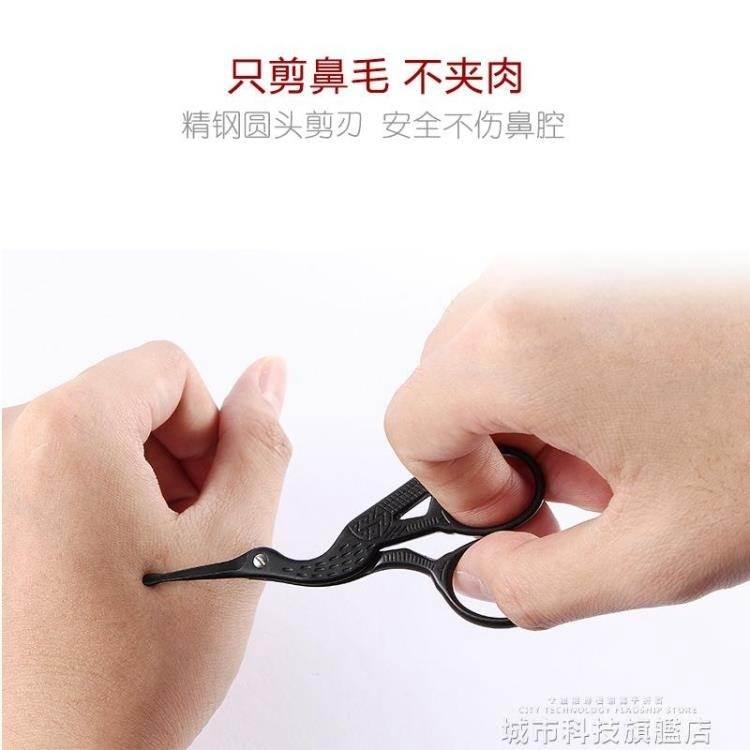 鼻毛修剪器男剪刀鼻毛剪安全剪刀剪剃修鼻毛器男士手動小剪子女士