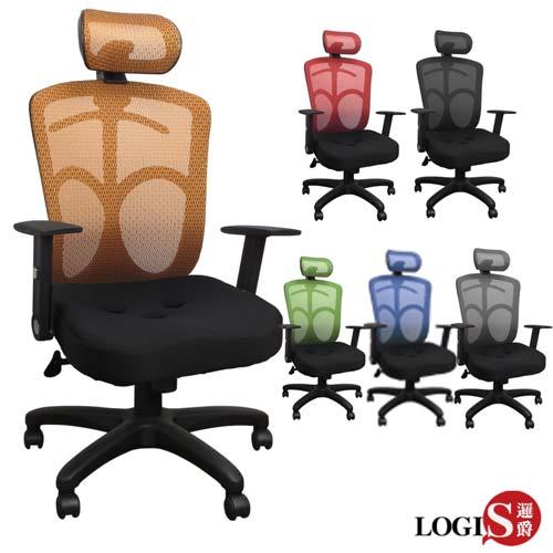 LOGIS邏爵~810BS 紳士多彩工學頭枕3孔座墊椅/辦公椅/電腦椅