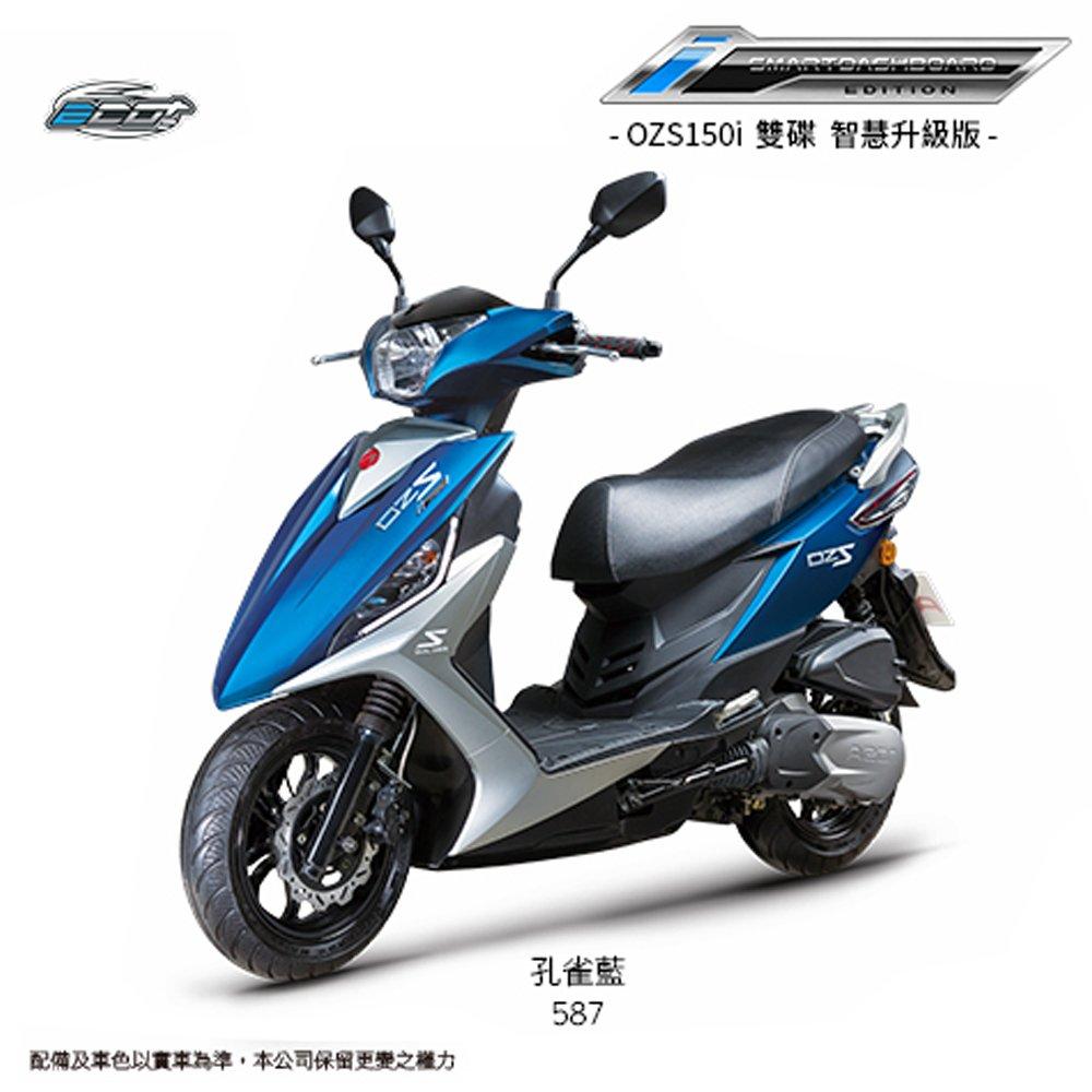 AEON 宏佳騰OZS 150i 雙碟智慧升級版 機車-2019新車