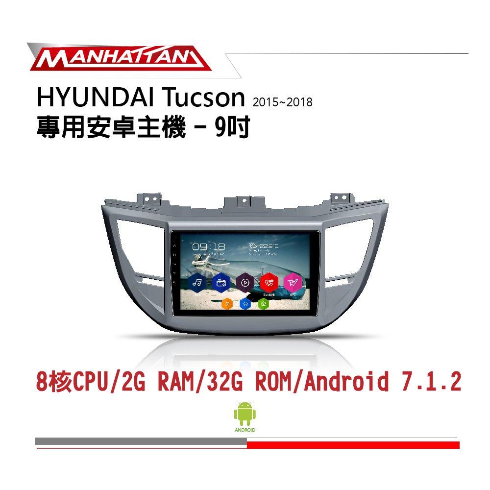 【到府安裝】HYUNDAI TUCSON 2015-2018 專用 9吋導航影音安卓主機 - MANHATTAN