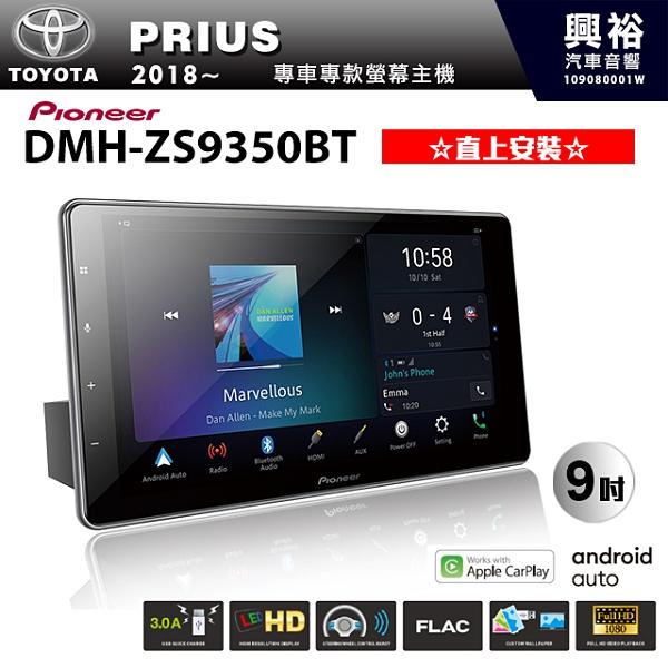 【Pioneer】2018~年TOYOTA PRIUS專用DMH-ZS9350BT 9吋藍芽觸控螢幕主機 *無線CarPlay*直上安裝