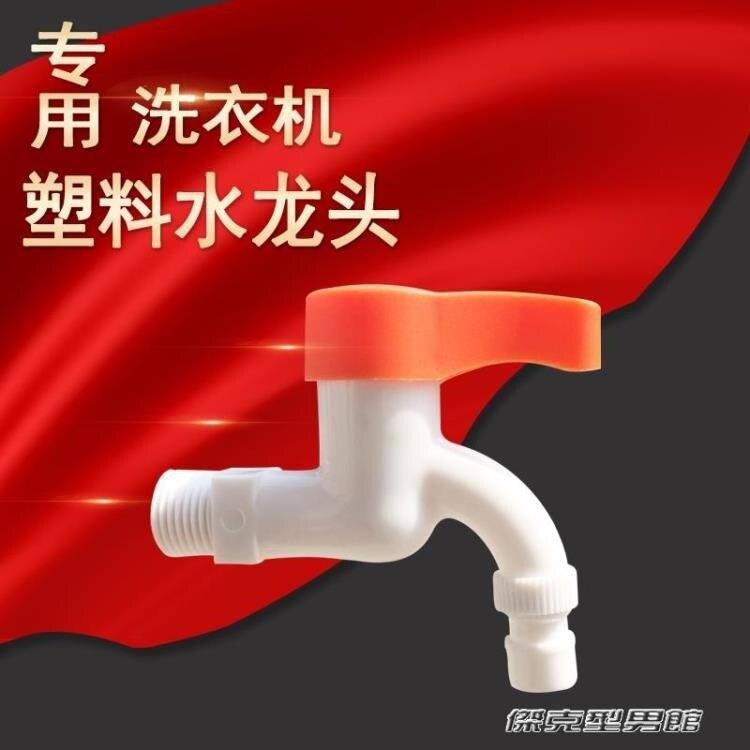 膠水龍頭塑膠洗衣機水龍頭角閥4分6分家用塑膠PVC工程專用(免運快出) 全館限時8.5折特惠!