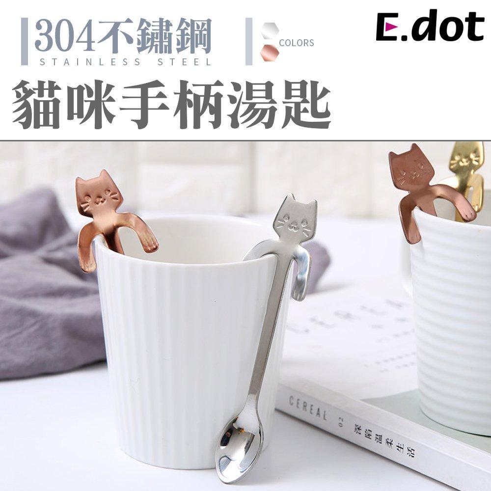 【E.dot】貓咪手柄304不鏽鋼湯匙