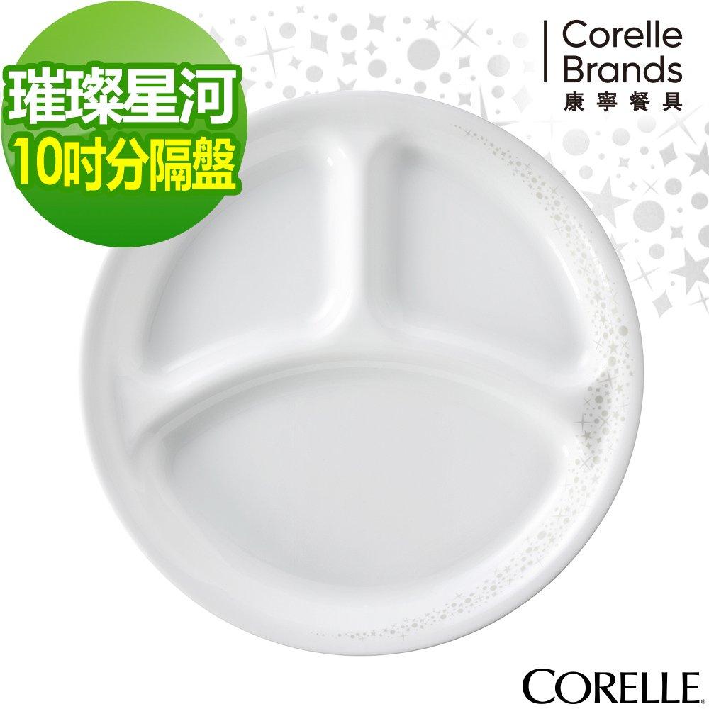 【CORELLE 康寧】璀璨星河10吋分隔盤(310)