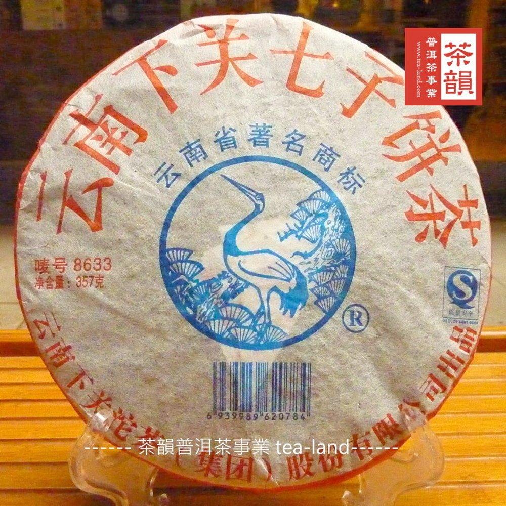 【茶韻普洱茶】買1送1超值組保真2007年下關茶廠8633泡餅357g生茶(附多樣贈品)
