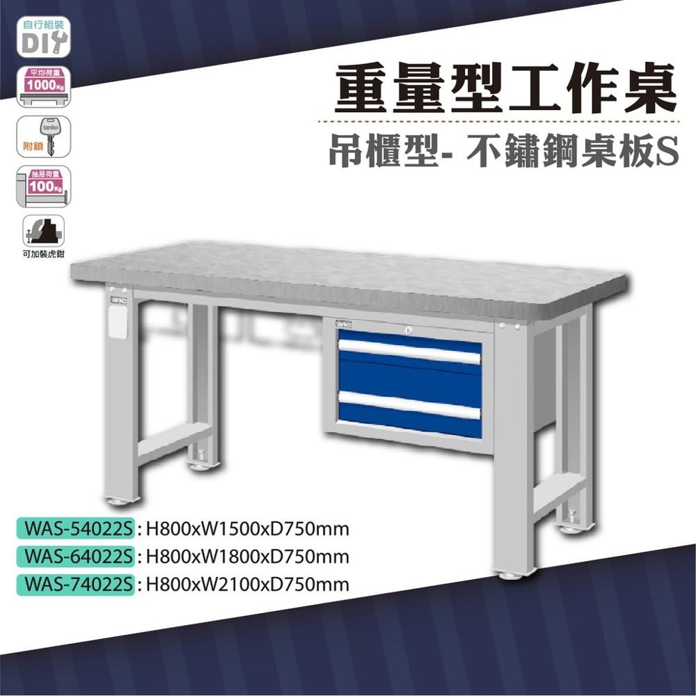 天鋼 was-64022s重量型工作桌吊櫃型 不鏽鋼桌板 w1800 車行 保養廠 工廠 車廠