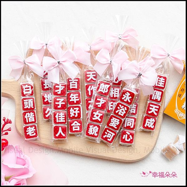 婚禮祝福語創意牛奶糖喜糖包 - 森永牛奶糖 懷舊零食 禮物精選 二次進場 送客喜糖