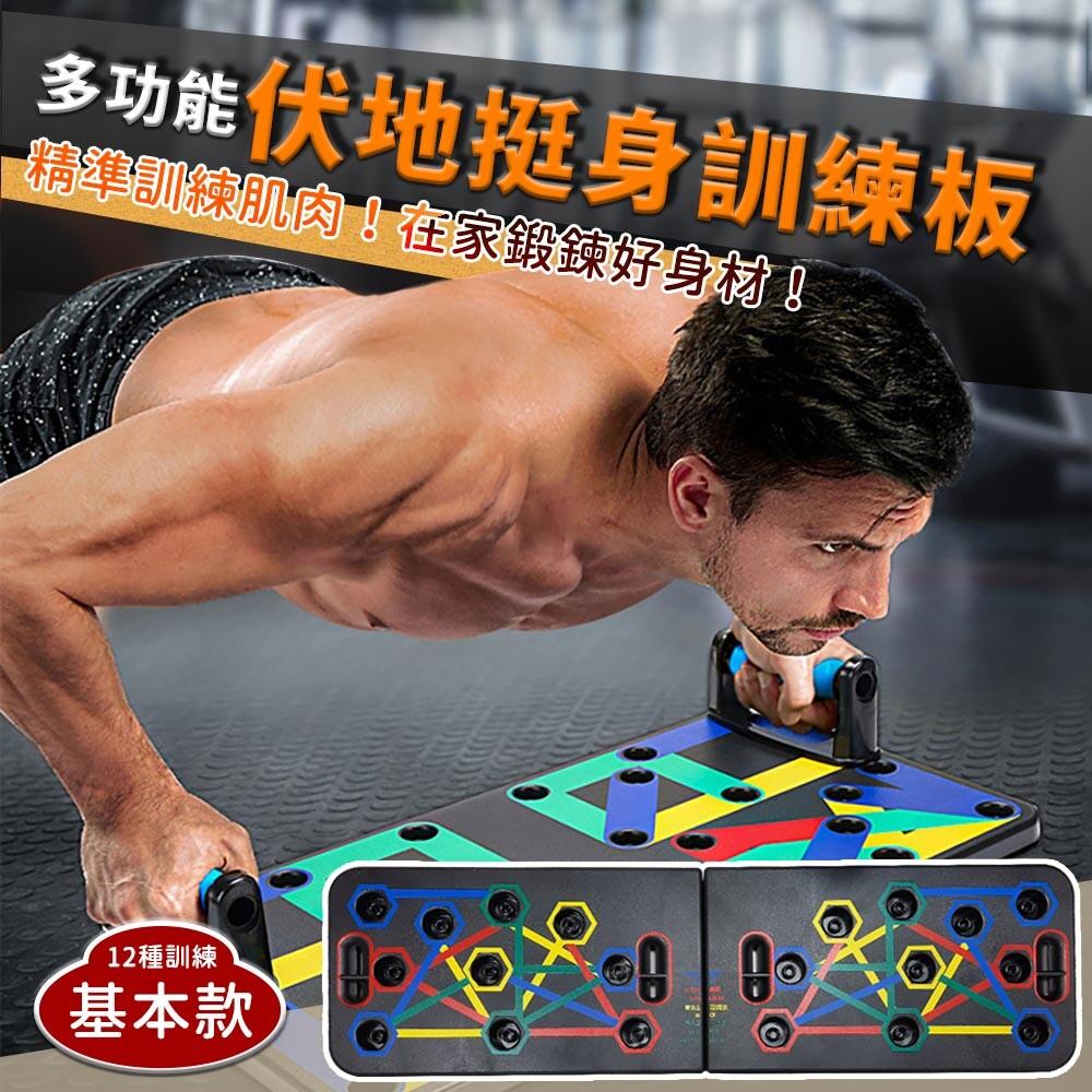 多模式伏地挺身訓練板(基礎款)12模式 (贈涼感衣)