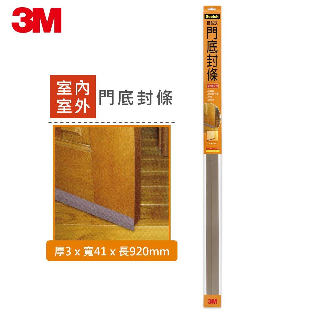 3M 7701 SCOTCH自黏式門底封條室內室外用(3x41x920MM) 7000011157