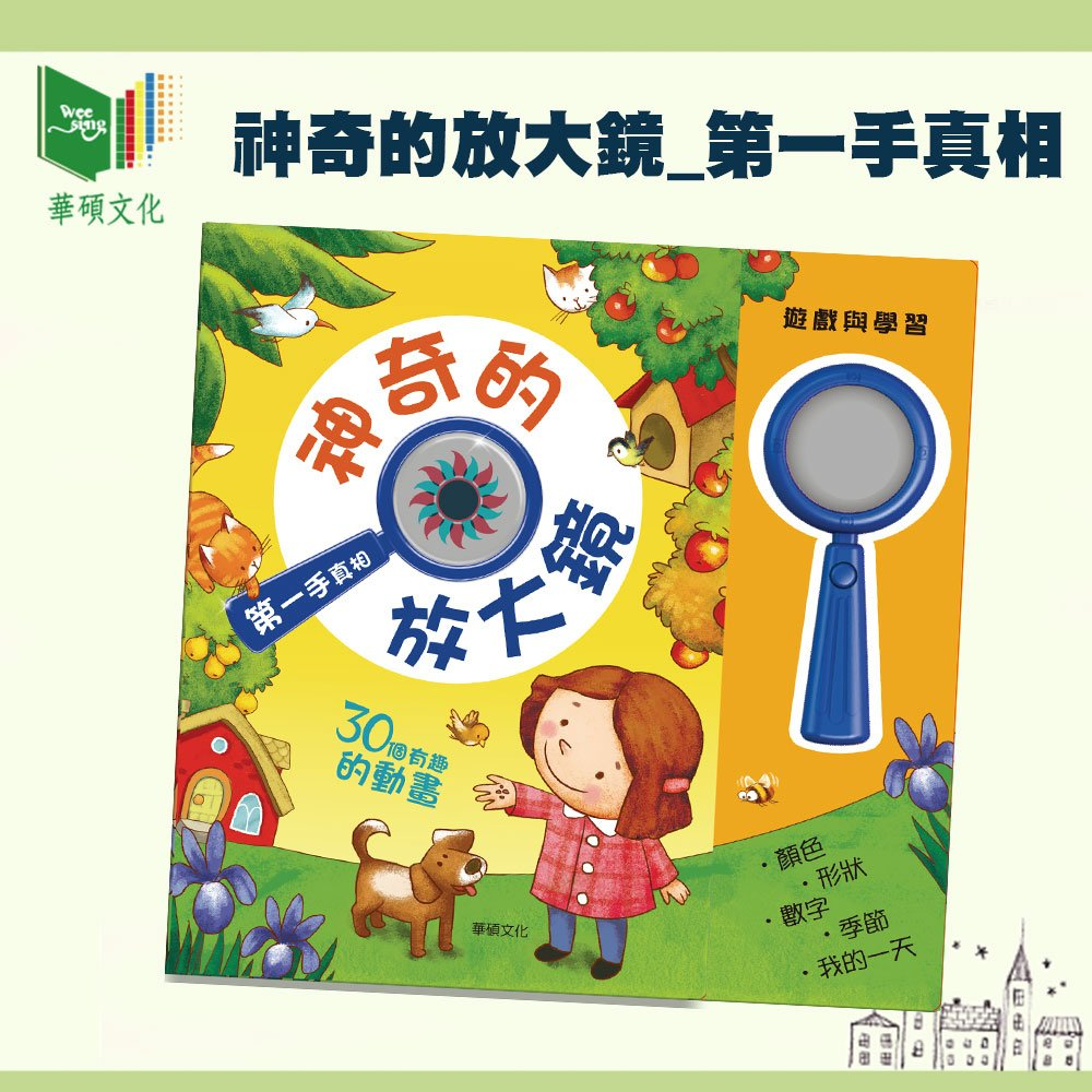 【華碩文化】神奇的放大鏡-第一手真相(任)