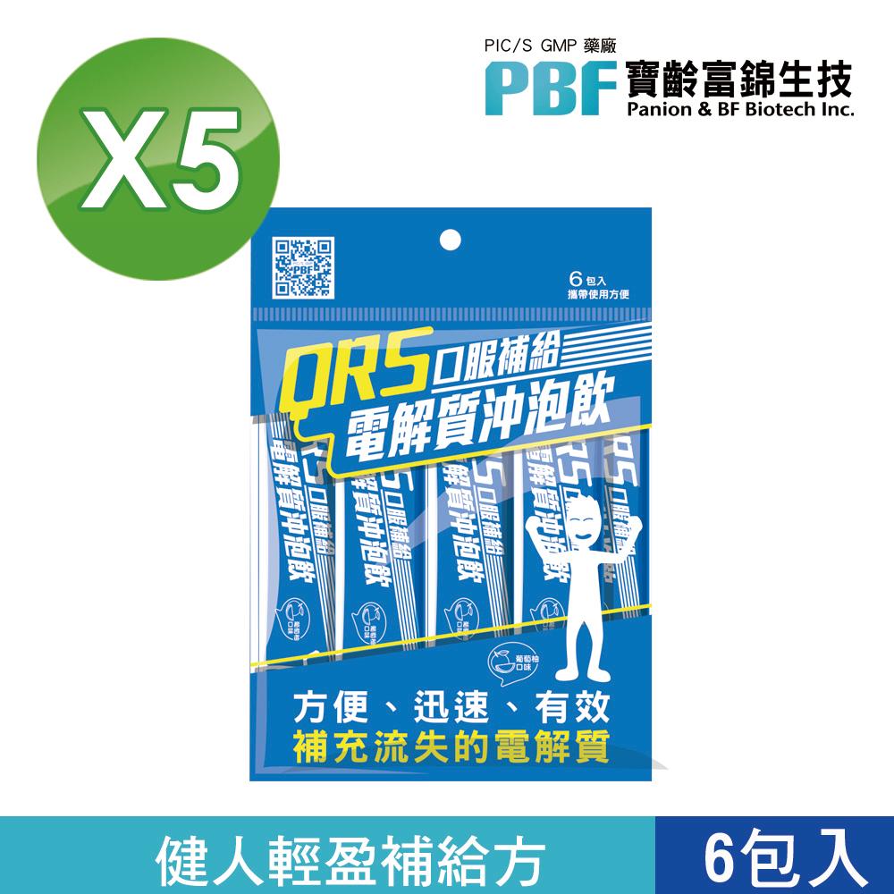 寶齡富錦 ORS口服補給電解質沖泡飲6包 5入組
