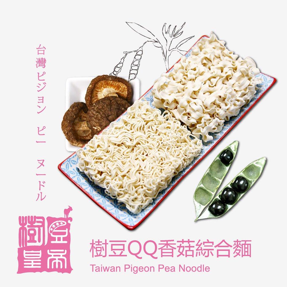 《樹豆皇帝》樹豆QQ香菇綜合麵(六入/袋)