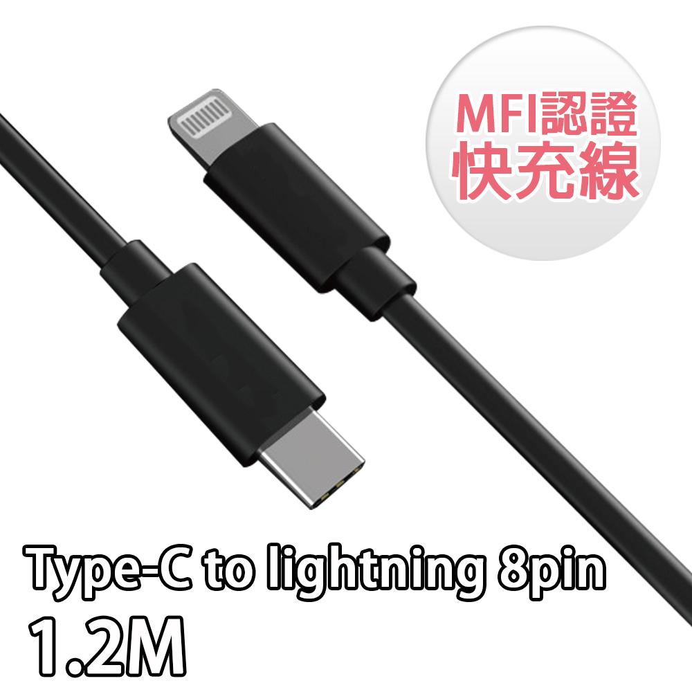 嚴選蘋果認證Type-C to iPhone11Pro 8pin充電傳輸線 黑/1.2M